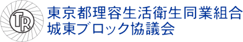 東京都理容生活衛生同業組合城東ブロック協議会